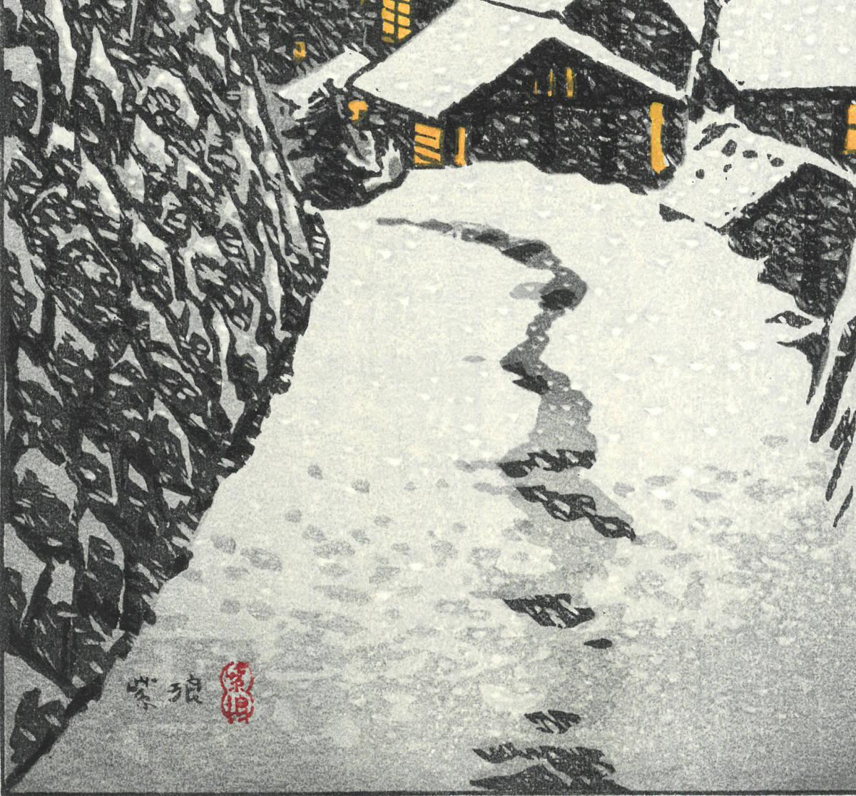 笠松作品専用額入り 笠松紫浪 木版画  sk21 夕暮の灯ー上州水上 新版画 初版昭和中期頃   京都の一流の摺師の技をご堪能ください!!_画像8