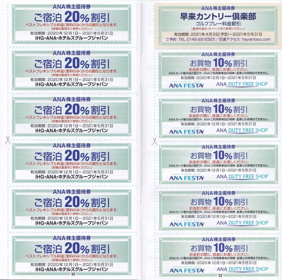 最新 【送料込み260円】 全日空 ANA株主優待券 ホテル20%割引券他(冊子1冊) 2020.12.1~2021.5.31迄_画像2