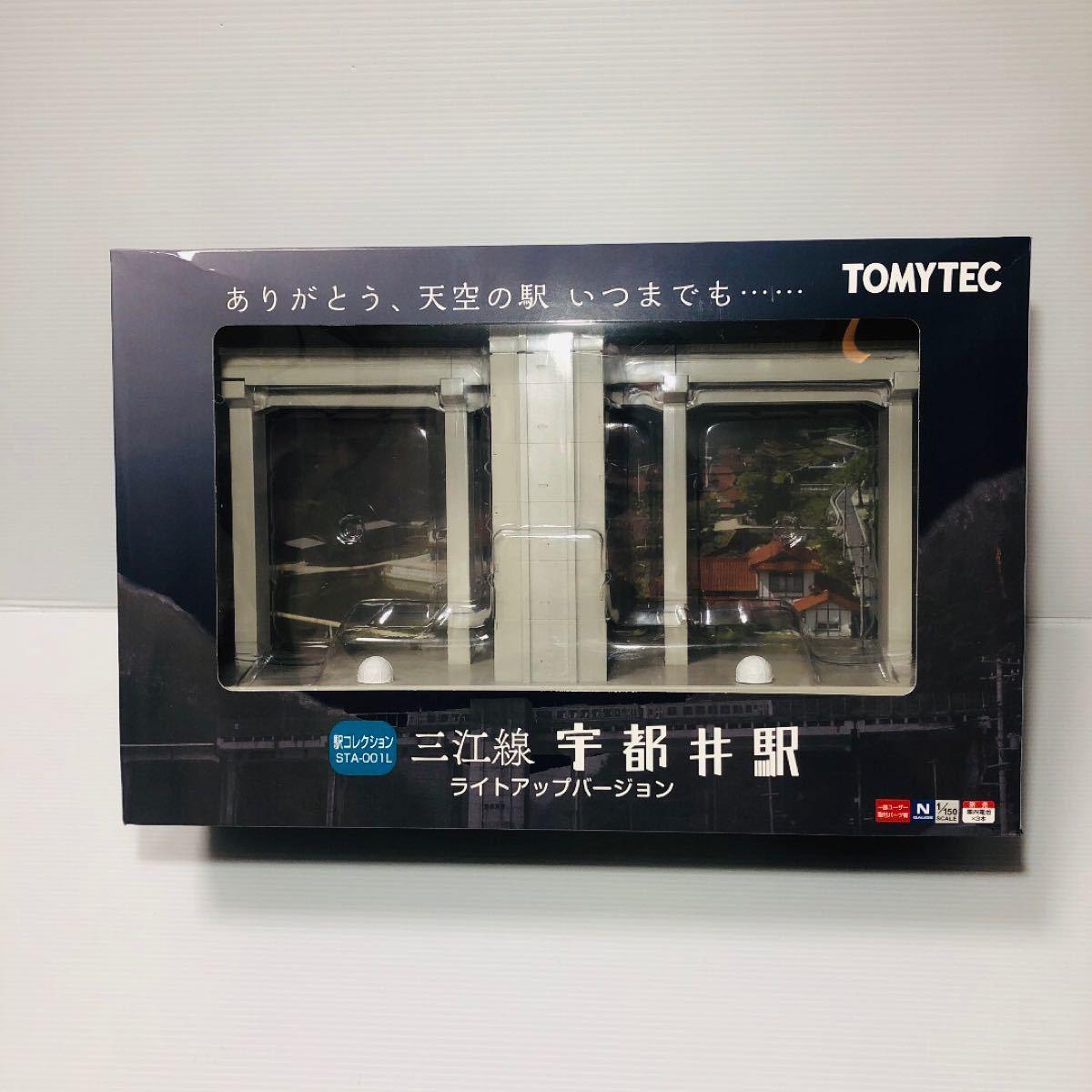 駅コレクション STA001L 三江線 宇都井駅 ライトアップバージョン