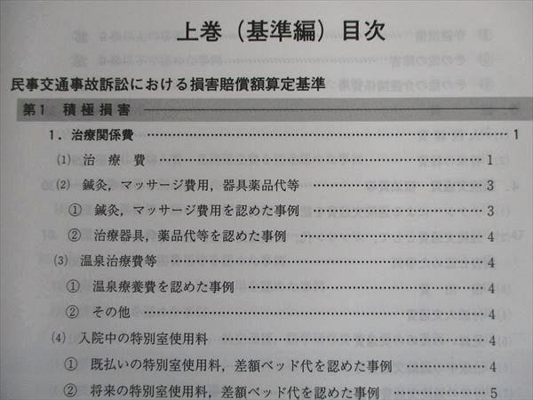 PL11-037 日弁連交通事故相談センター 弁護士必携 交通事故損害額/損害賠償額算定基準 上/下巻 基準/講演録編 2011年版 M4D_画像3