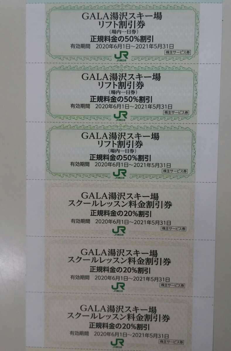 数量2■計6枚■送料63円~■GALA・ガーラ湯沢スキー場リフト・スクールレッスン割引券_画像1