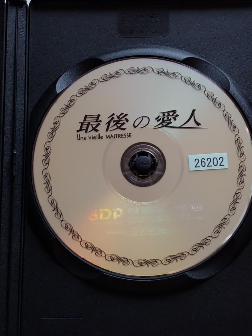 中古DVD 映画「最後の愛人」レンタル落ち /アーシア・アルジェント, ロキサーヌ・メスキダ/ カトリーヌ・ブレイヤ監督