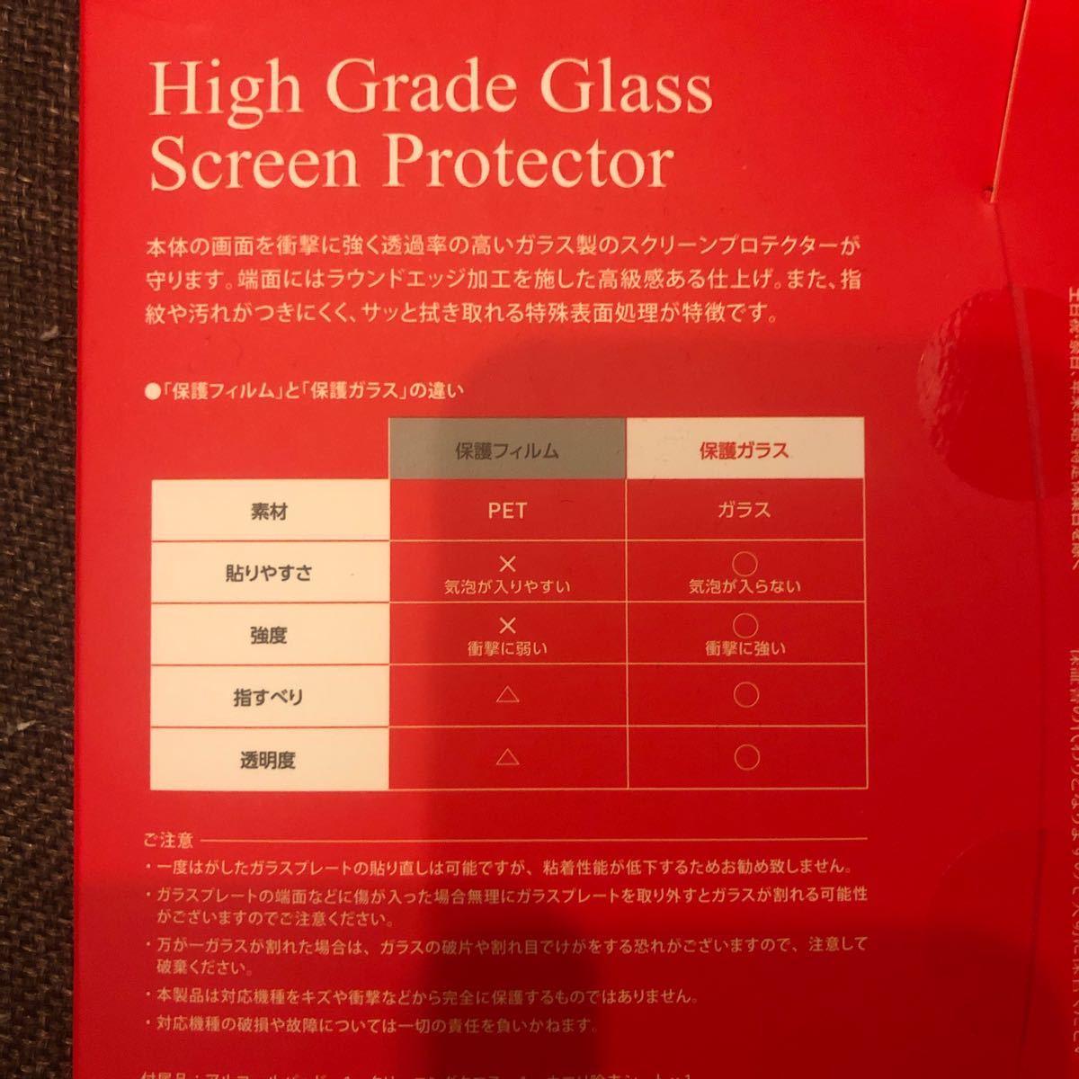 ガラスフィルム 液晶保護フィルム Switch