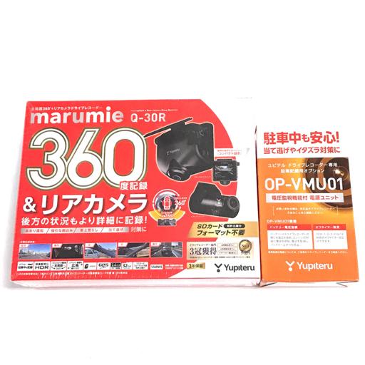 YUPITERU YERA yupiteru Q-30R ユピテル OP-VMU01 ドライブレコーダー セット