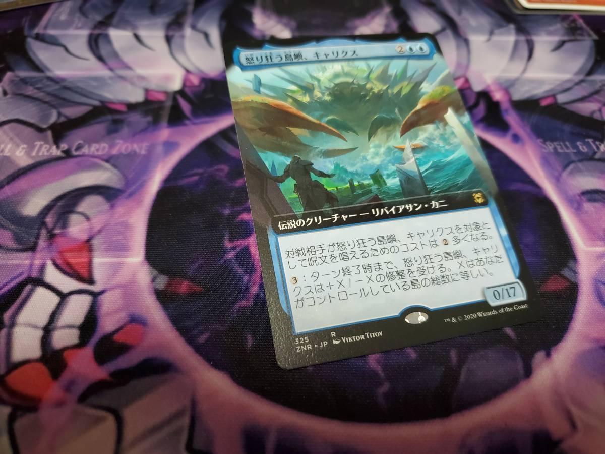 Magic: The Gathering MTG 日本語 ゼンディカーの夜明け ZNR R 一枚 怒り狂う島嶼、キャリクス 拡張アート_画像1