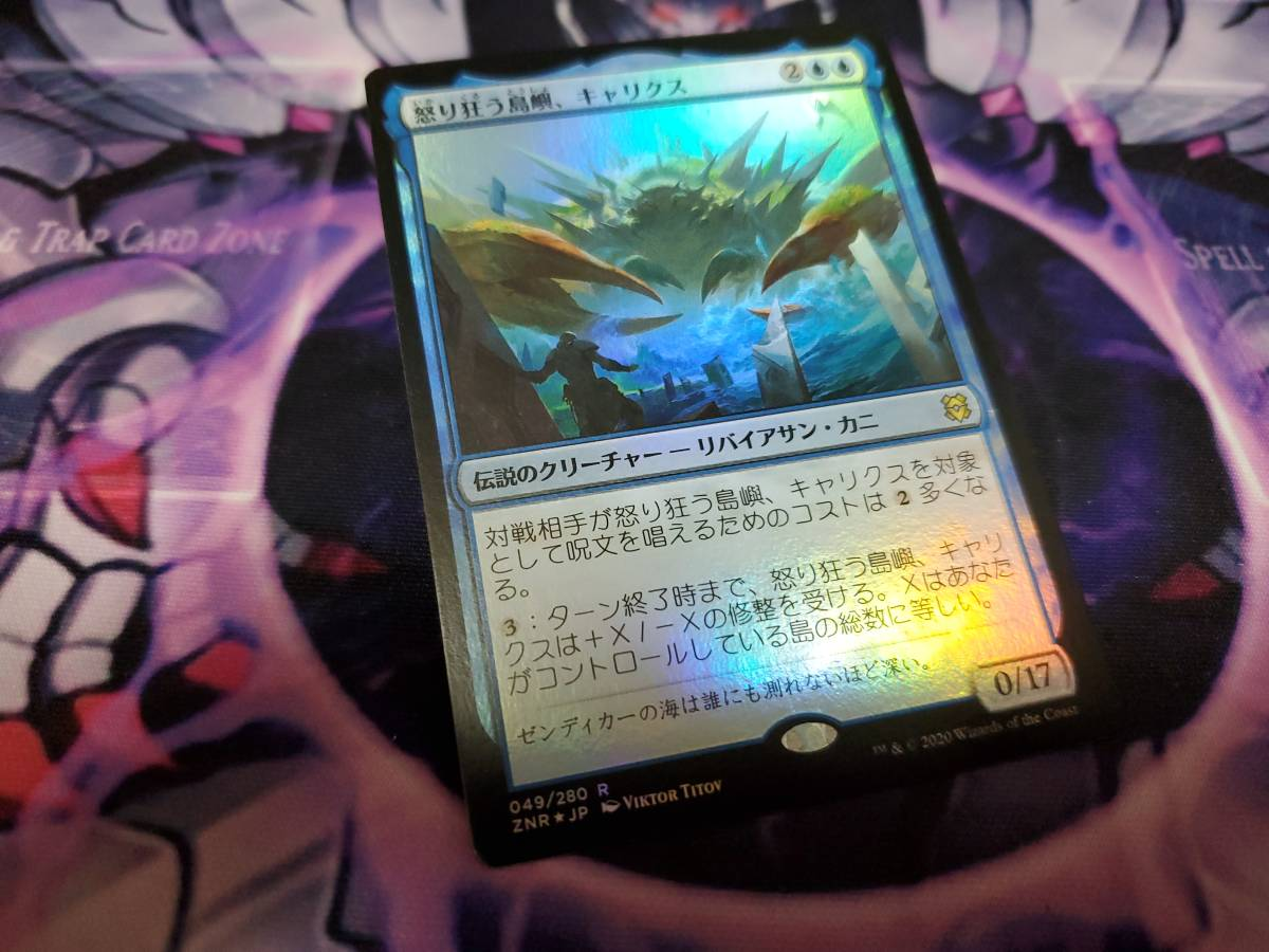 Magic: The Gathering MTG 日本語 ゼンディカーの夜明け ZNR R FOIL フォイル 一枚 怒り狂う島嶼、キャリクス_画像1