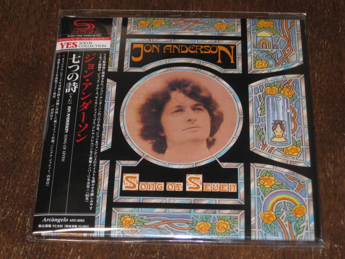 JON ANDERSON ジョン・アンダーソン / SONG OF SEVEN 七つの詩 2011年リマスター 紙ジャケ SHM-CD 国内帯有
