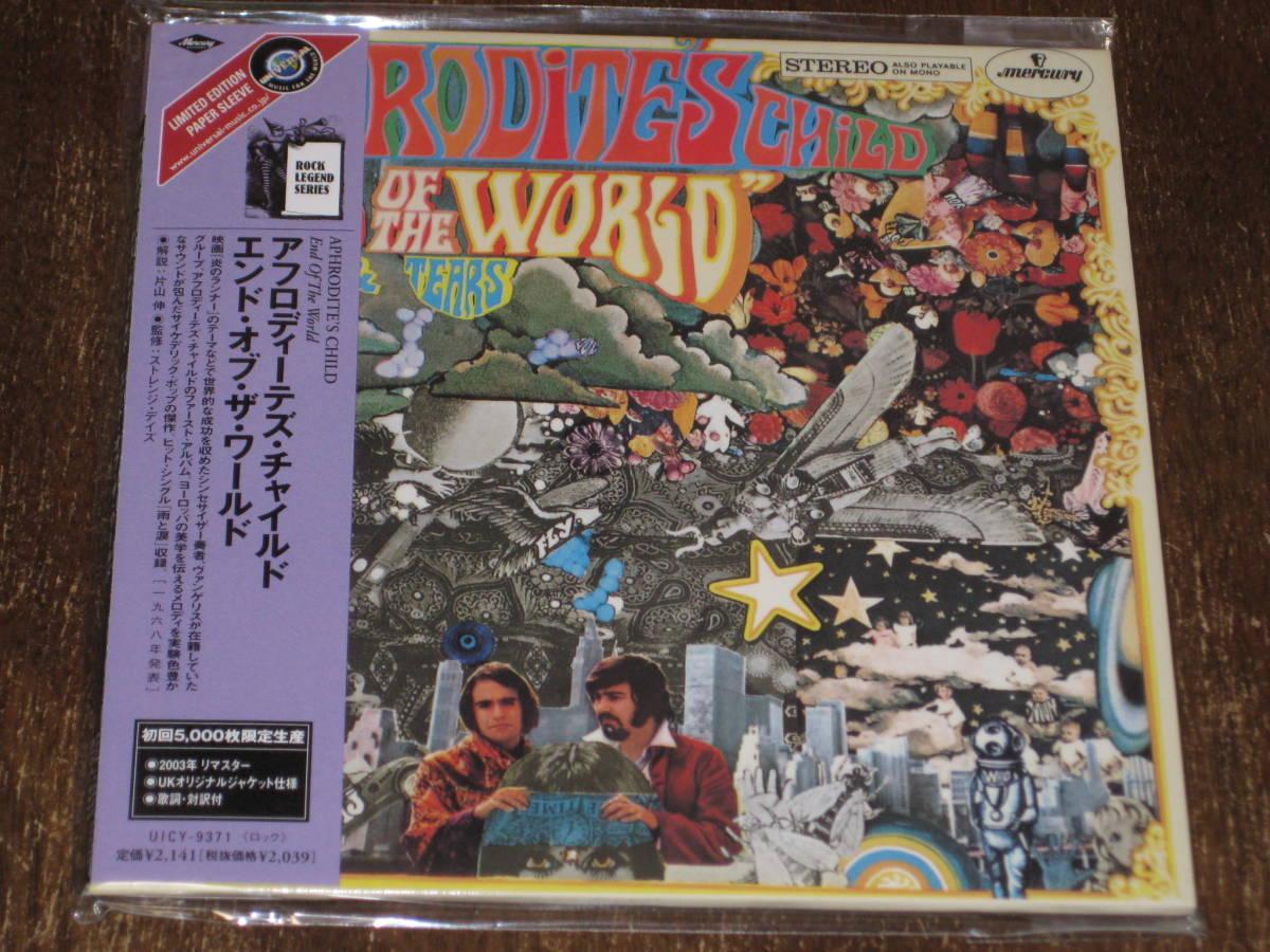APHRODITE'S CHILD アフロディティス・チャイルド / エンド・オブ・ザ・ワールド 2004年リマスター 紙ジャケ CD 国内帯有