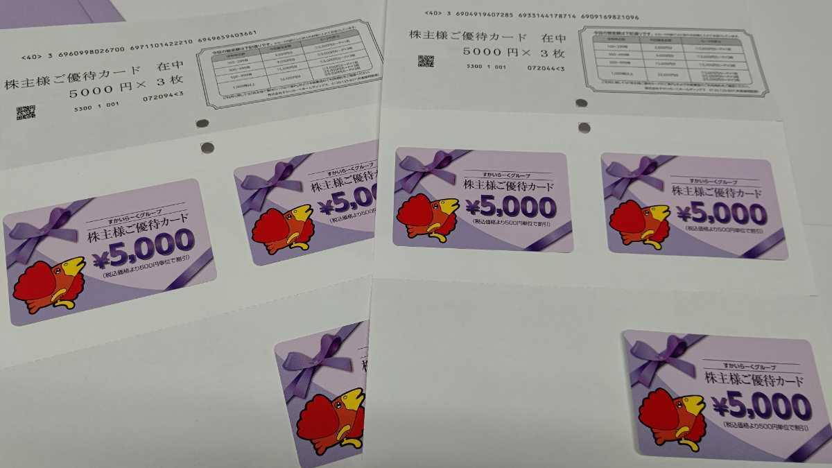 クイックポスト送料無料 すかいらーく ガスト 株主優待カード 30,000円分 (5,000円×6枚)_画像3