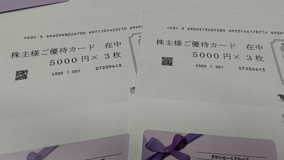クイックポスト送料無料 すかいらーく ガスト 株主優待カード 30,000円分 (5,000円×6枚)_画像2