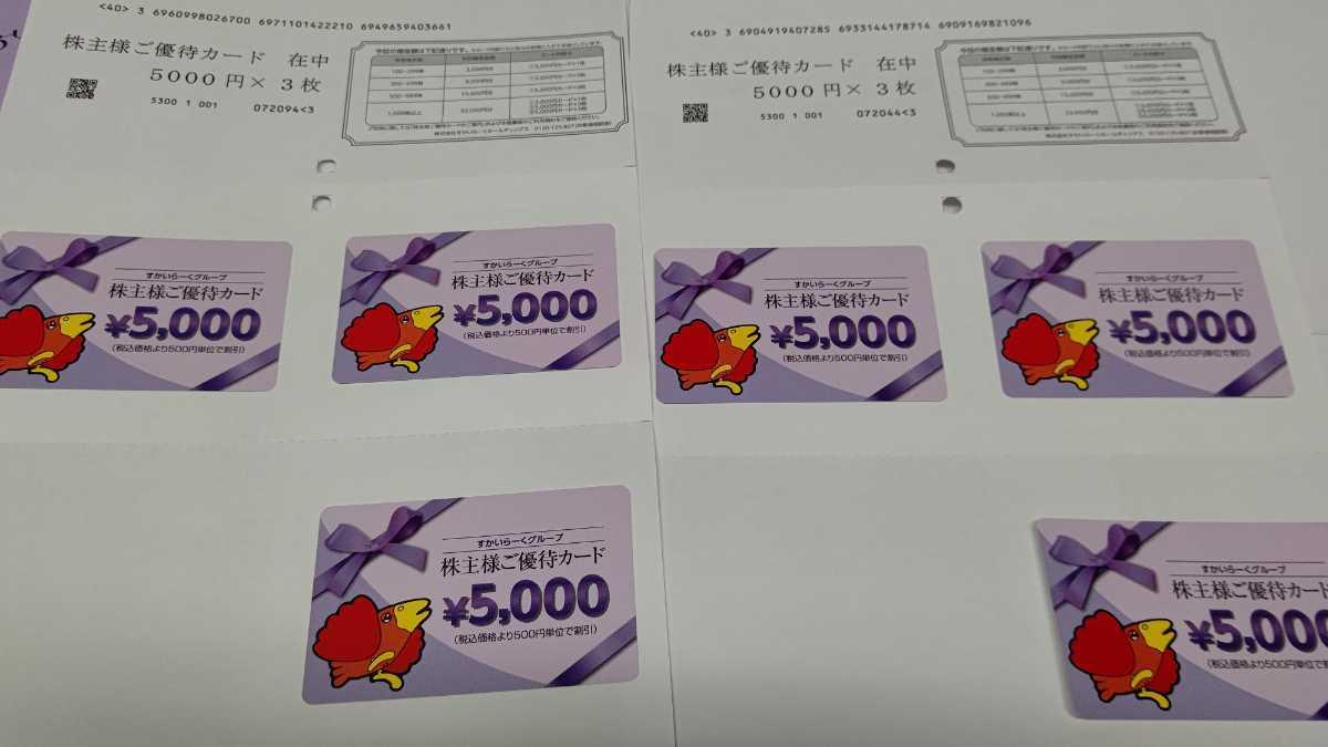 クイックポスト送料無料 すかいらーく ガスト 株主優待カード 30,000円分 (5,000円×6枚)_画像1