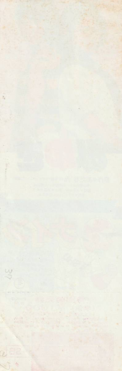 ◇◆■みゆき/ナイン(同時上映)□映画前売券、大阪□1983年当時物□井筒和幸、宇沙美ゆかり、三田寛子、あだち充、杉井ギサブロー_画像2