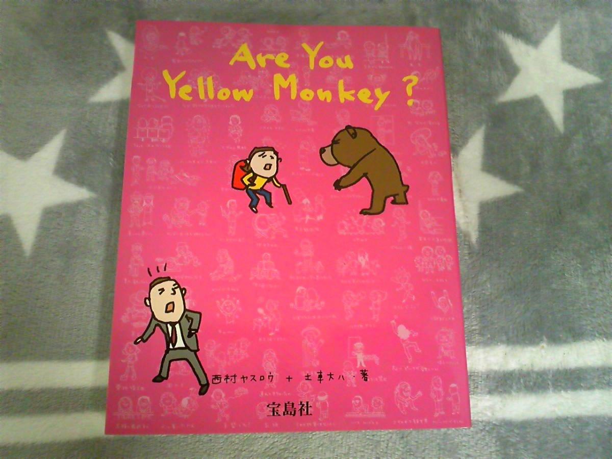 ★書籍・本「Are You Yellow Monkey?」著:西村ヤスロウ 土車大八/ THE YELLOW MONKEYザ・イエローモンキー 吉井和哉★_画像1