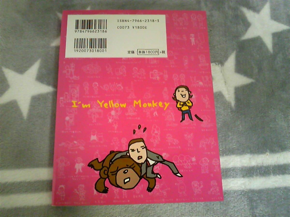 ★書籍・本「Are You Yellow Monkey?」著:西村ヤスロウ 土車大八/ THE YELLOW MONKEYザ・イエローモンキー 吉井和哉★_画像2