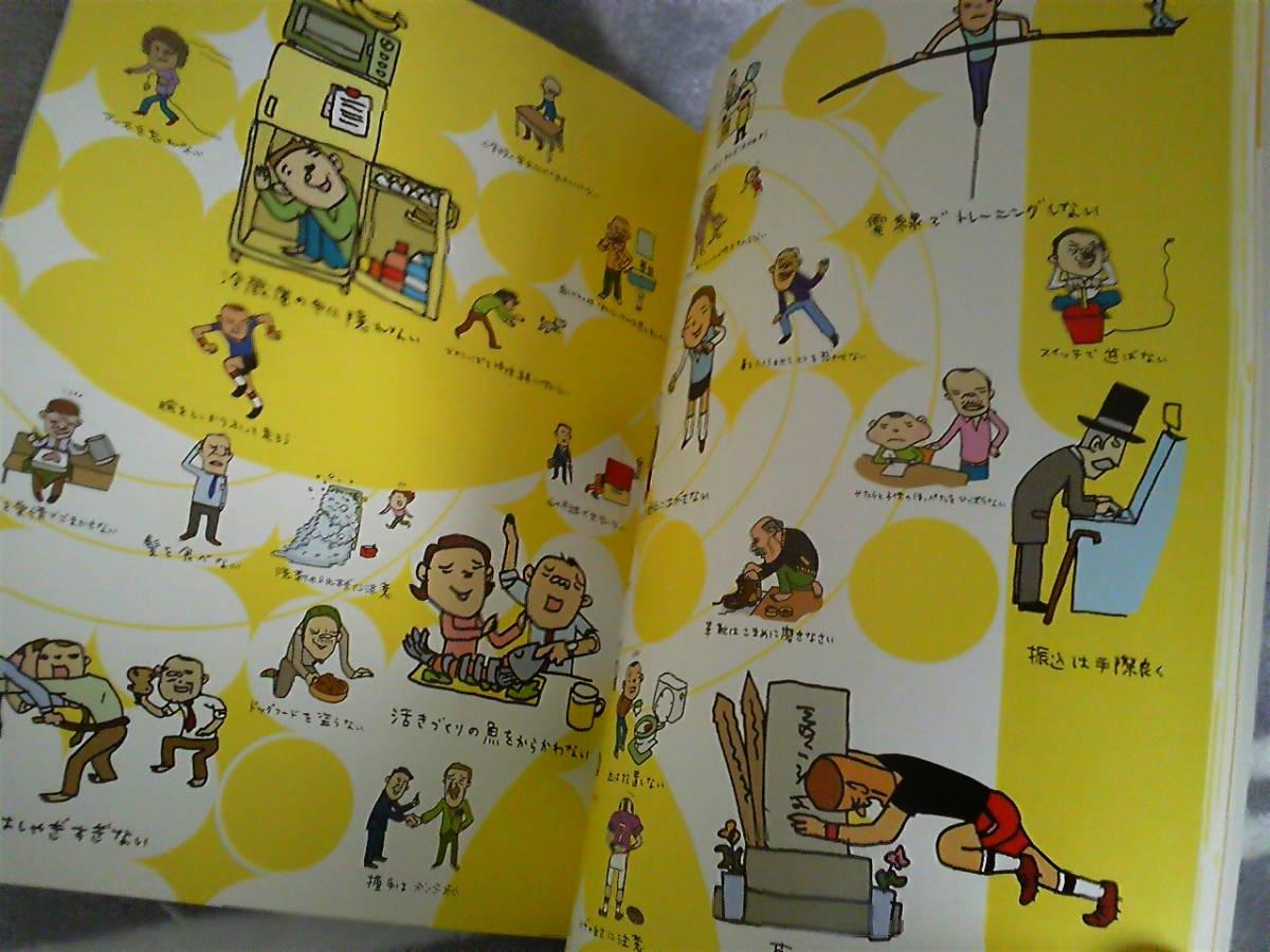 ★書籍・本「Are You Yellow Monkey?」著:西村ヤスロウ 土車大八/ THE YELLOW MONKEYザ・イエローモンキー 吉井和哉★_画像3