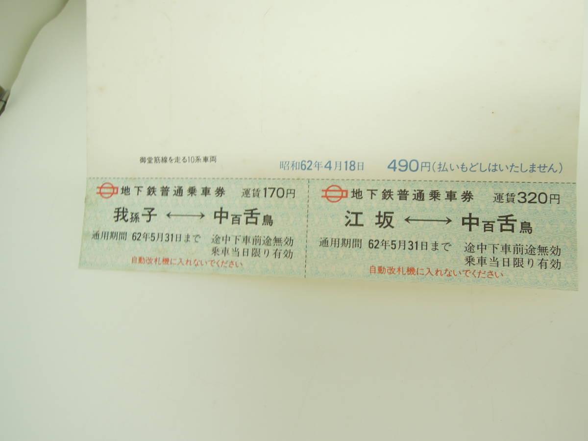 31052★地下鉄御堂筋線 あびこなかもず開通記念乗車券 昭和62年4月18日★長期保管品_画像6