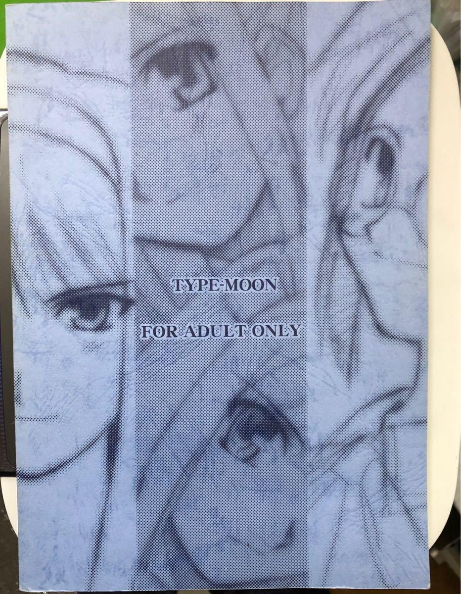 月姫読本 型月 type-moon 改訂版 同人誌 月姫設定資料集