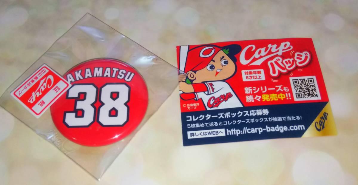 【未使用】広島東洋カープ 缶バッジ 背番号 #38 赤松 ビジター ガチャ ガシャポン 広島限定_画像1