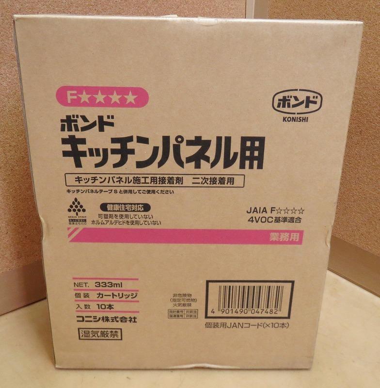 X8★コニシ★ボンド キッチンパネル用 10本★未開封_画像1