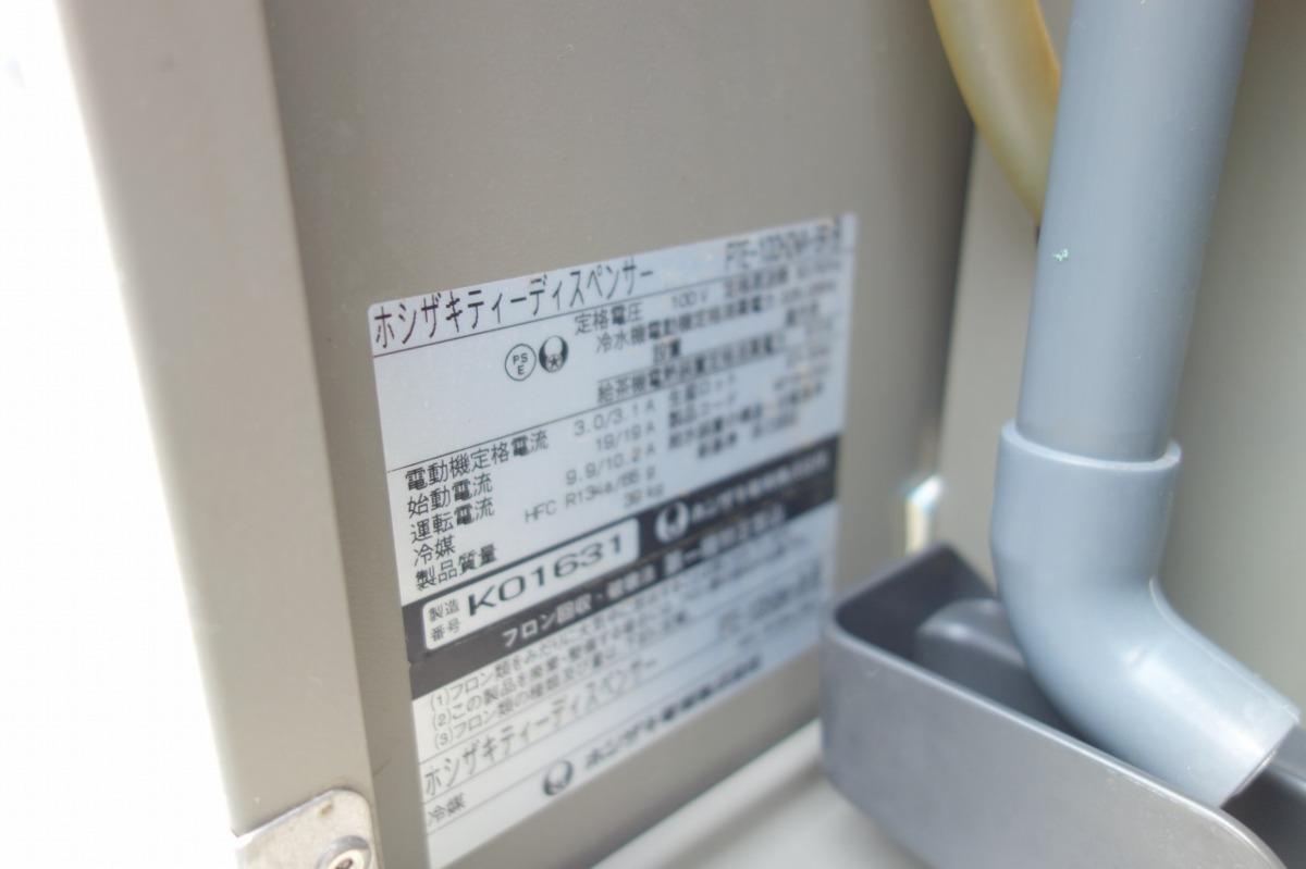 B ホシザキ ティーサーバー PTE-100H2WA-BR ティーディスペンサー 100V 業務用 店舗 給茶機_画像7