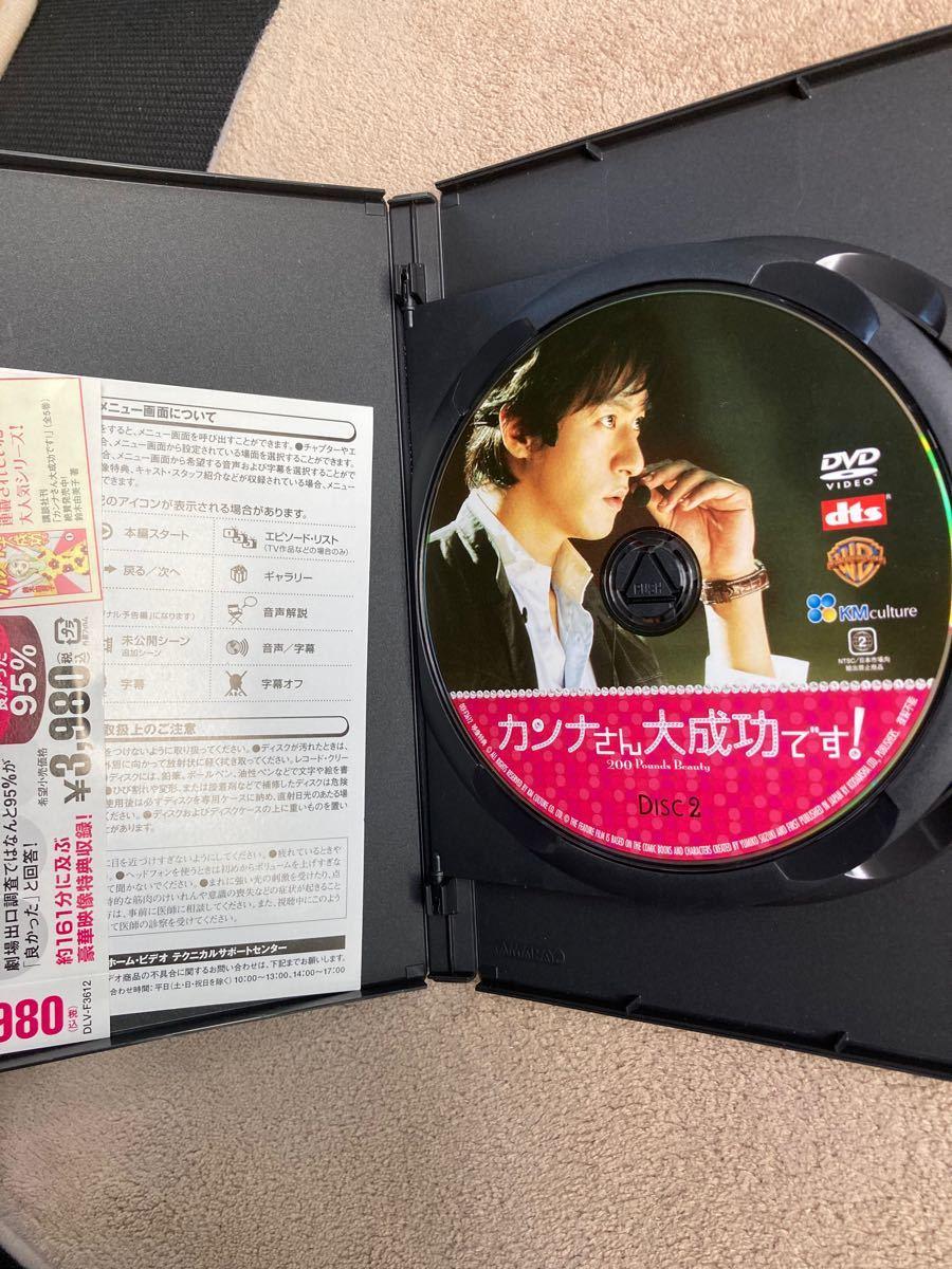 韓国ドラマ DVD カンナさん大成功です!