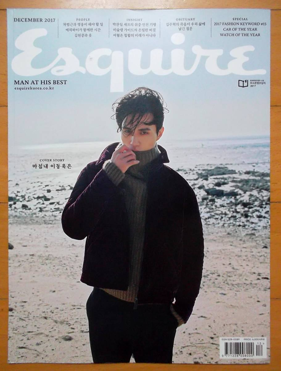 [イ・ドンウク] 韓国雑誌切り抜き 表紙+14P/2017年_画像1