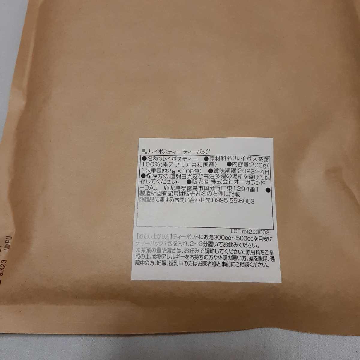 ルイボスティー ティーバッグ 茶葉 2g×100包 オーガランド