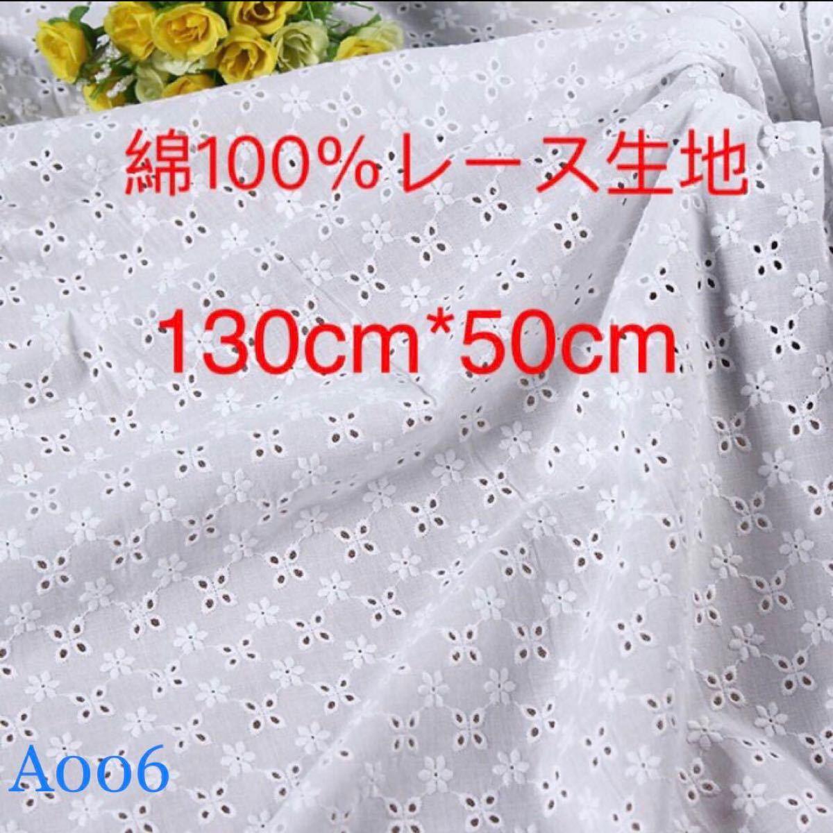 A006 綿100% カット 花柄 綿レース生地130cm*50cm