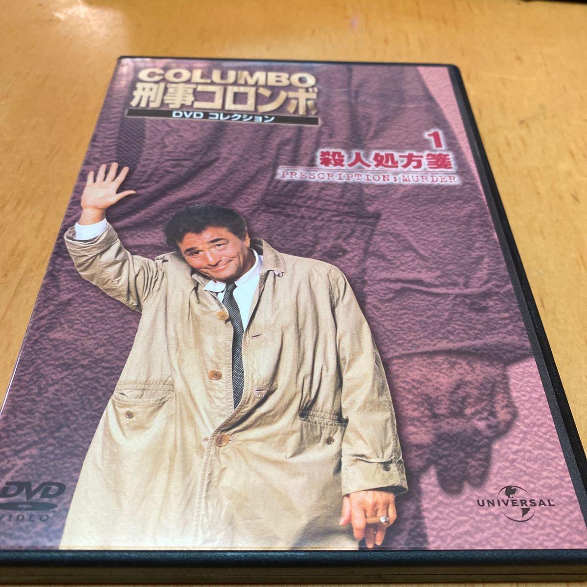 DVD 刑事コロンボ  殺人処方箋