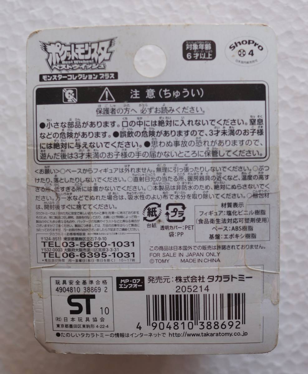 ポケットモンスター MP-07 モンコレプラス エンブオー