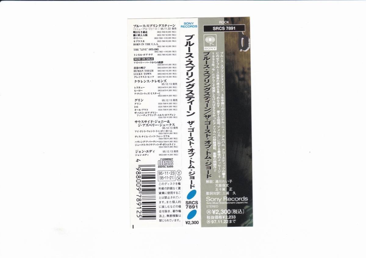 帯付CD/ブルース・スプリングスティーン ザ・ゴースト・オブ・トム・ジョード SRCS7891