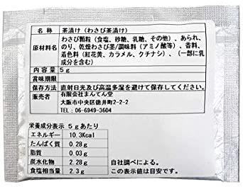 アマノフーズ フリーズドライ 味噌汁 ( なす 野菜 わかめ 赤だしなめこ) 4種類 30食 うちの おみそ汁 わさび茶漬け セ_画像4