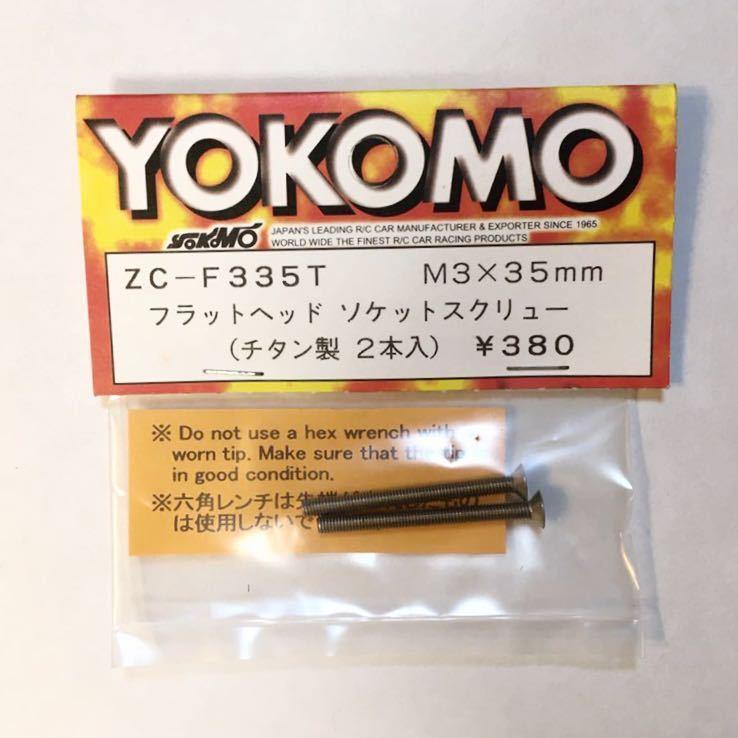 YOKOMO フラットヘッドソケットスクリュー(チタン)M3×35mm