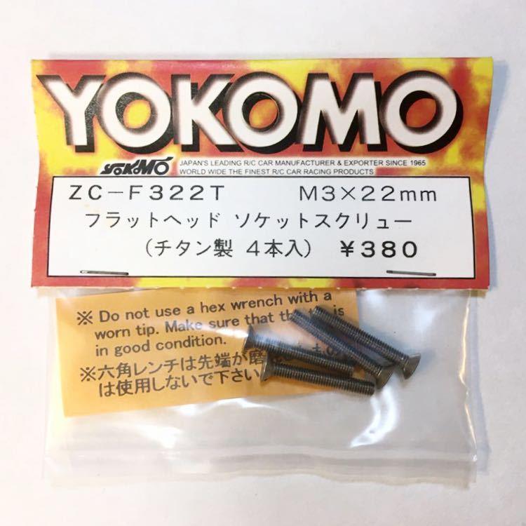 YOKOMOフラットヘッドソケットスクリュー(チタン)M3×22mm