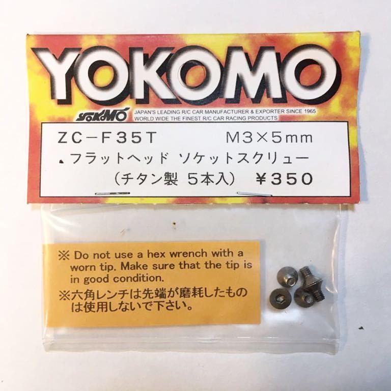 YOKOMOフラットヘッドソケットスクリュー(チタン)M3×5mm