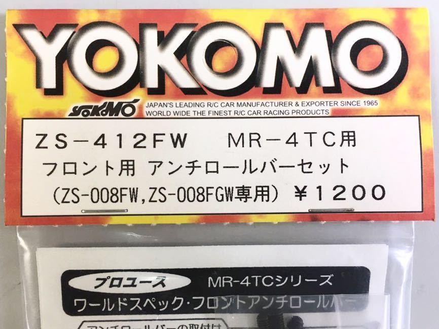 YOKOMO MR-4TC用Fアンチロールバー