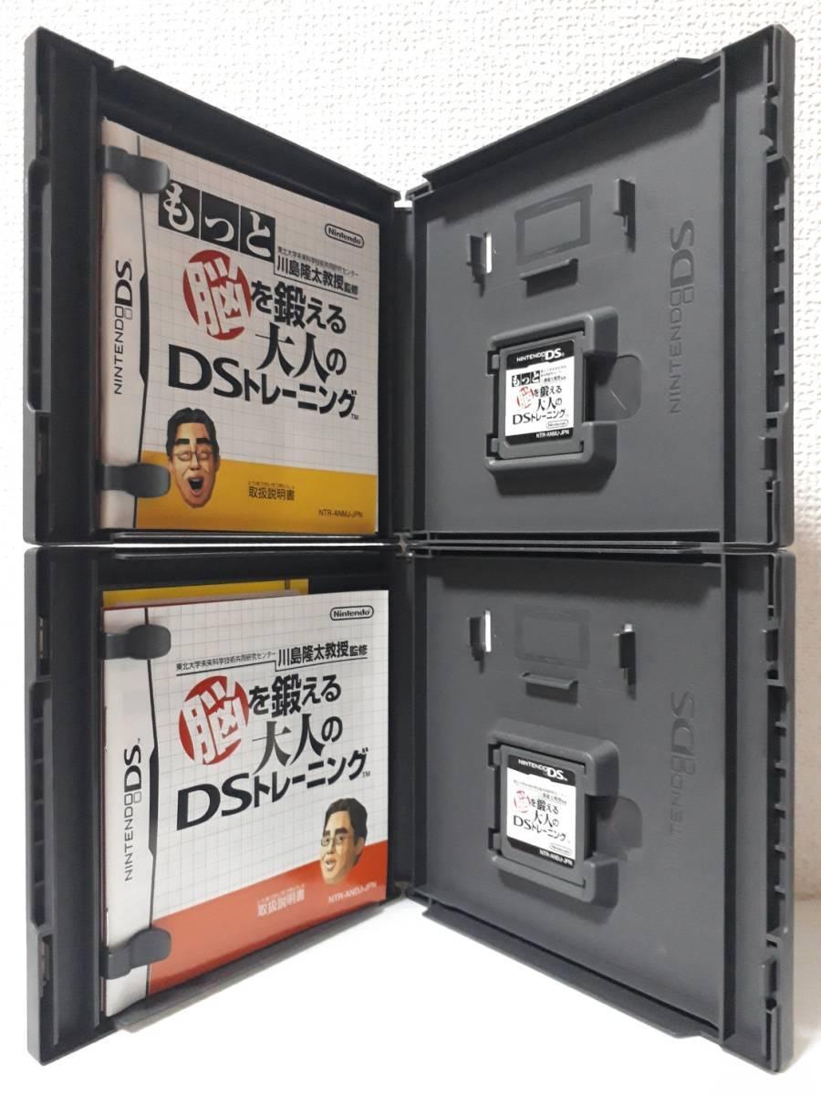 中古☆DS 脳トレ 4本セット B 送料無料 3DSでも 箱、説明書 付き もっと 脳を鍛える大人のDSトレーニング,大人の常識力,えいご漬け