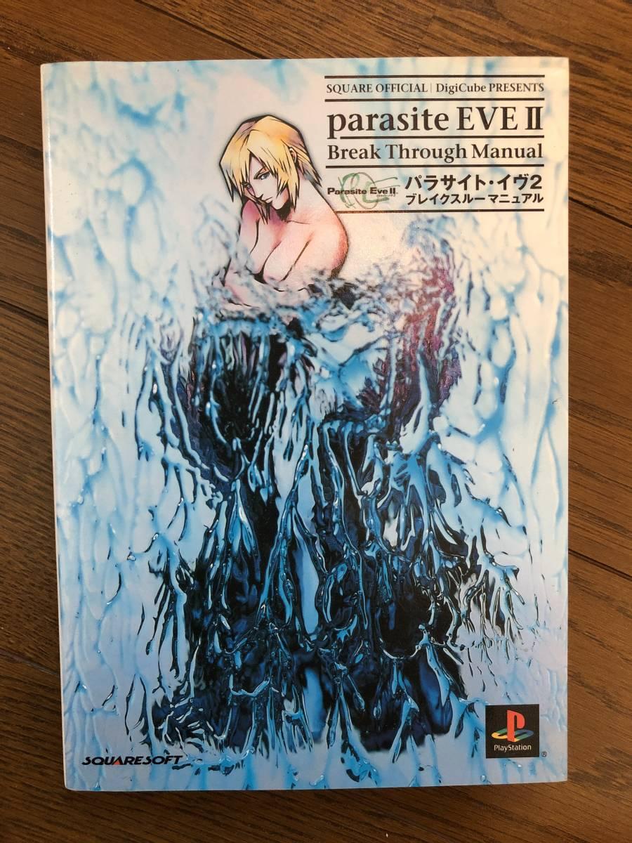 攻略本 パラサイトイヴ2 parasite EVE Ⅱ