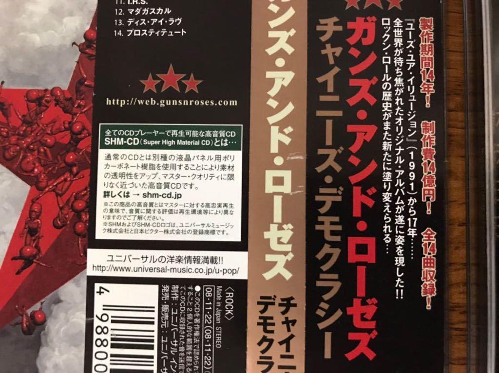 送料込み!初回限定盤 SHM CD仕様 『チャイニーズ・デモクラシー』 ガンズ・アンド・ローゼズ Guns N Roses CHINESE DEMOCRACY