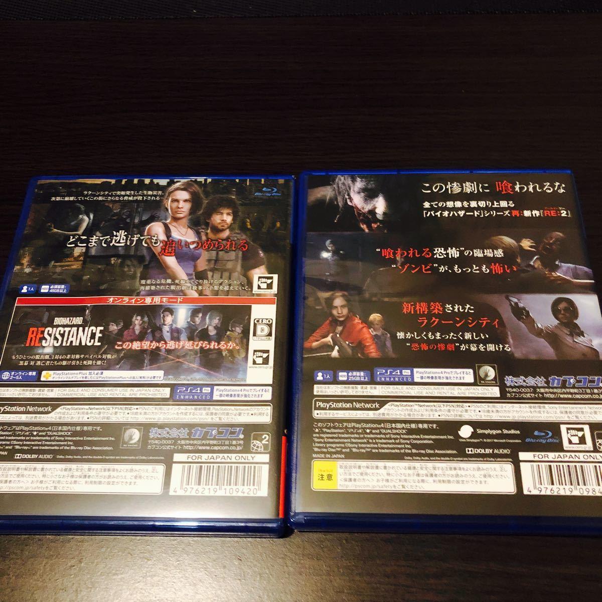 【PS4】バイオハザードRE:2 RE:3 Z Version セット
