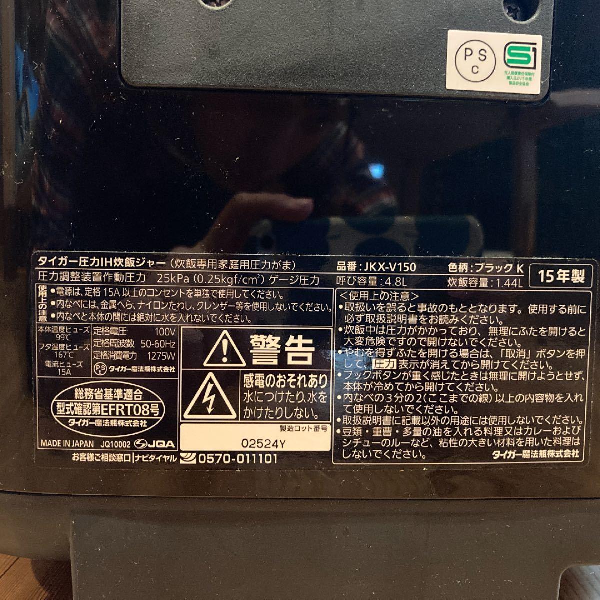 タイガー炊飯器 JKX-V150 炊飯器 TIGER