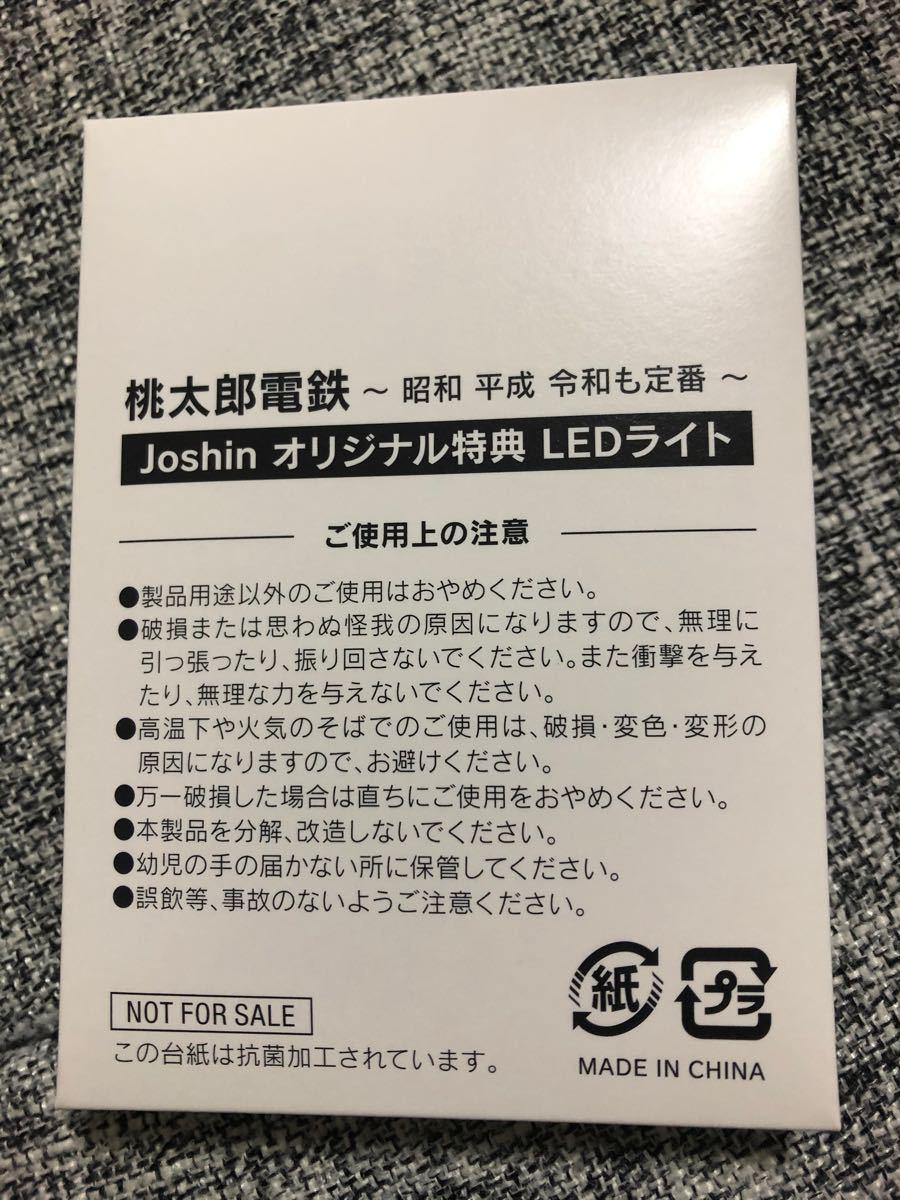 桃太郎電鉄 昭和 平成 令和も定番 特典のみ