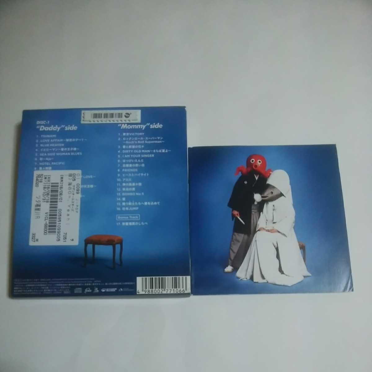 サザンオールスターズ 海の Oh,YEAH 完全生産限定盤 アルバム CD 2枚組 即決価格 33曲収録 サザン_画像3