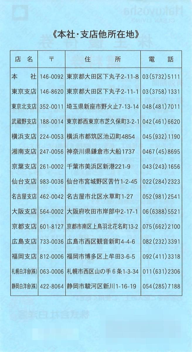 白洋舎 株主優待 無料券 ★2枚セット★ 複数枚有 ※有効期限:2021年4月30日_画像2