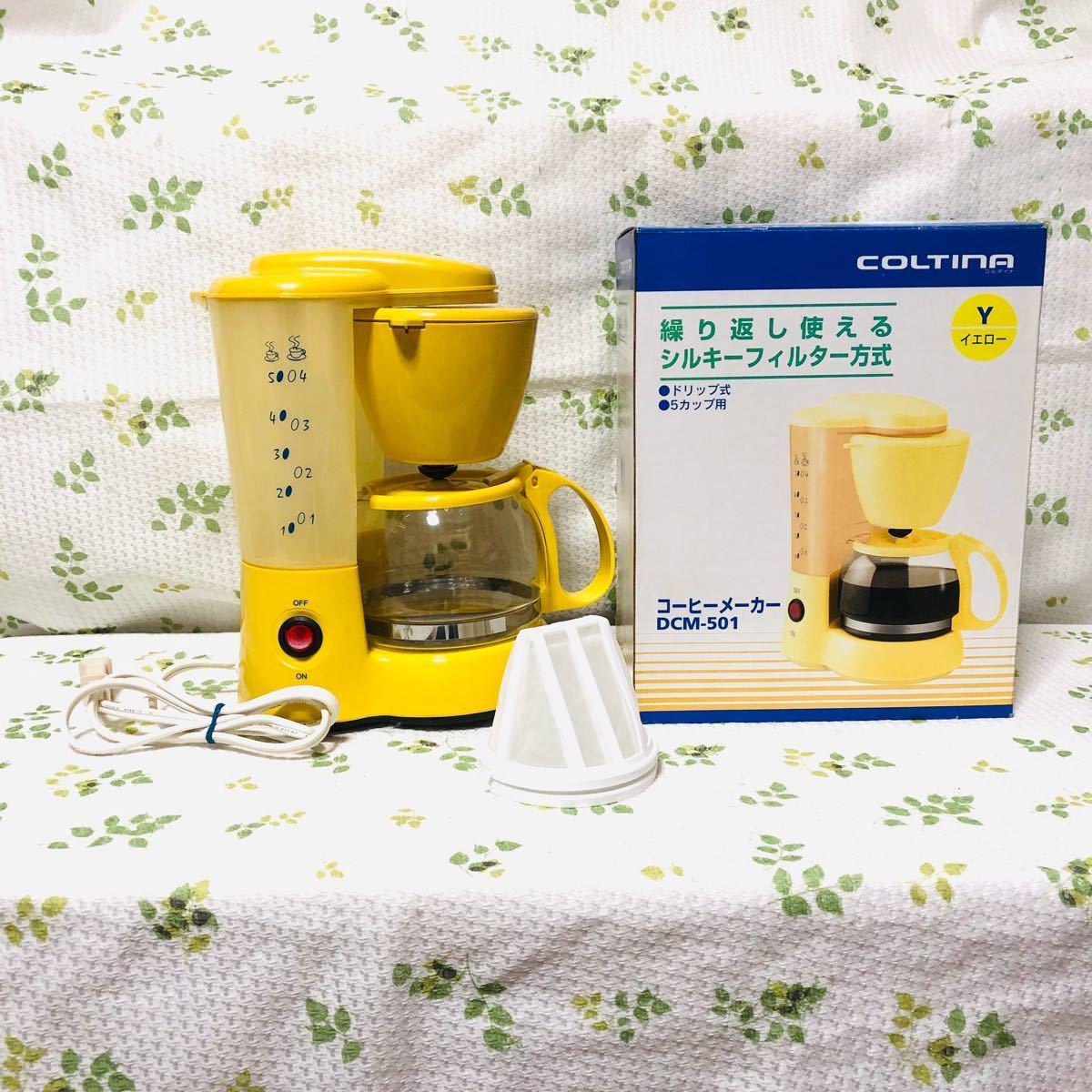 COLTINA☆コーヒーメーカー☆イエロー