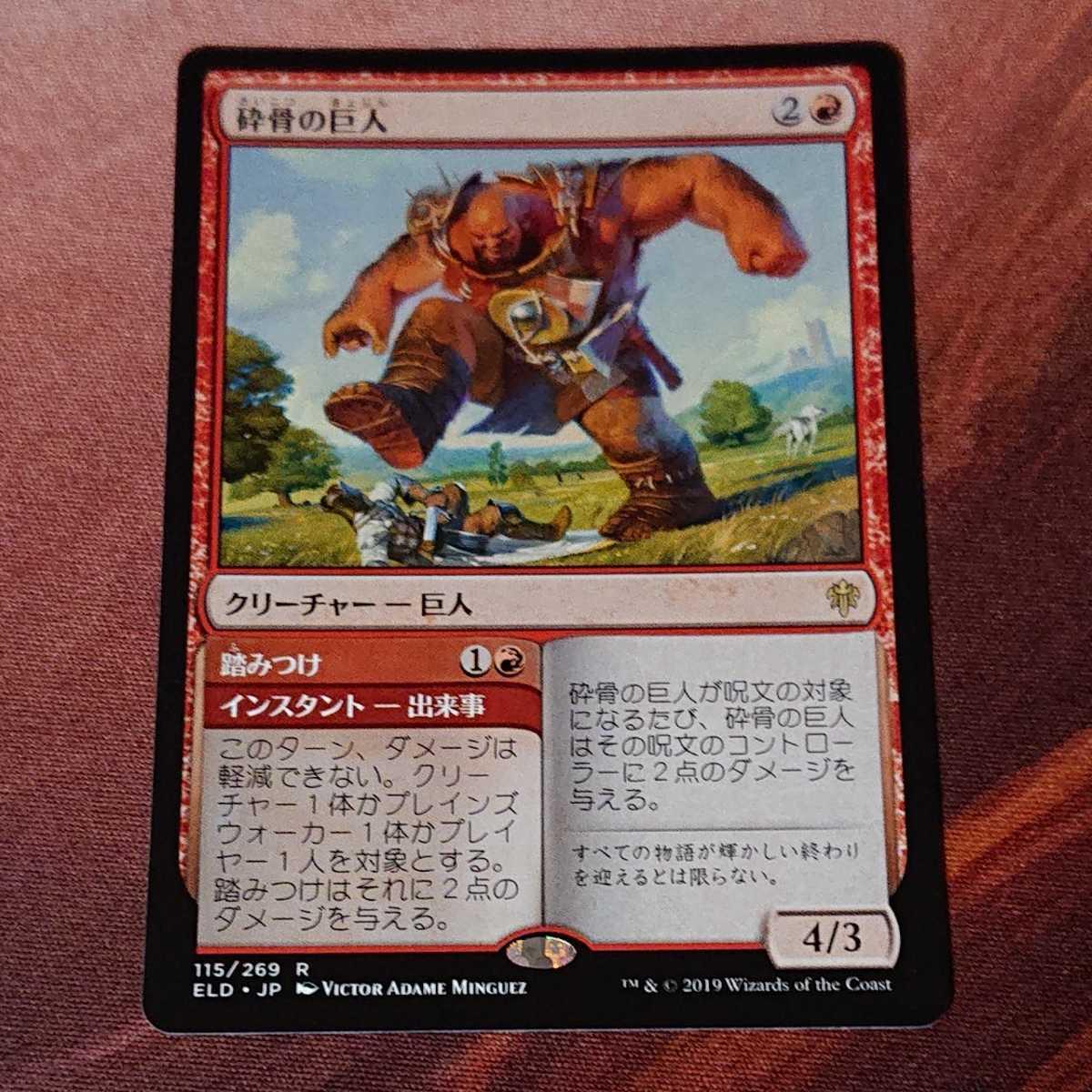 砕骨の巨人 Bonecrusher Giant [ELD] 赤R MTG 日本語版_画像1