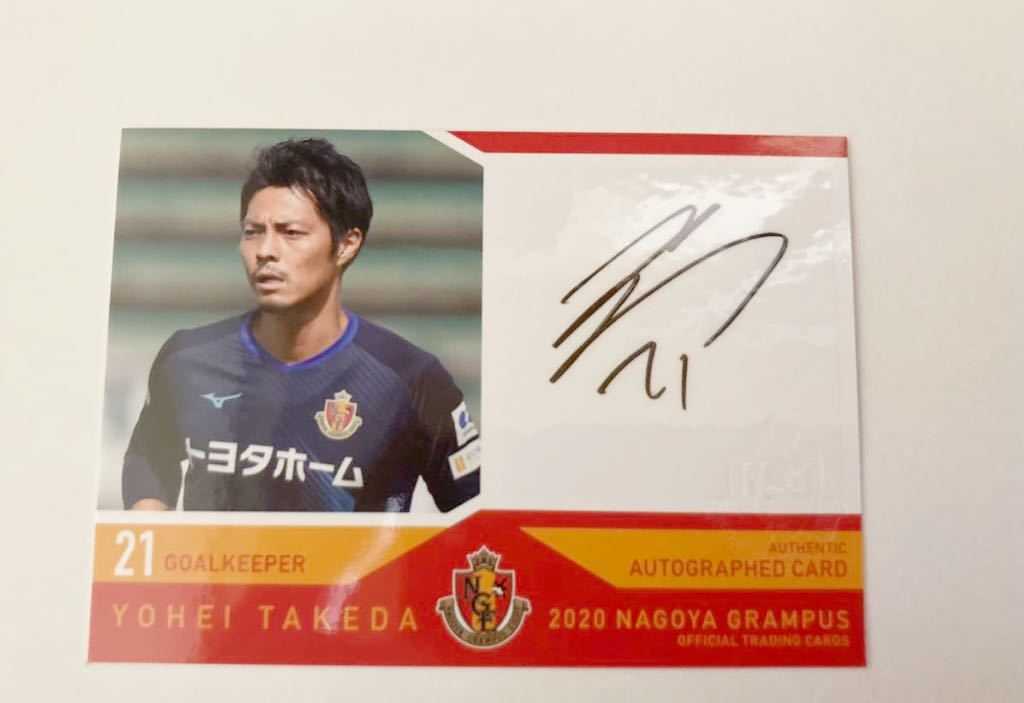 【2020 名古屋グランパス オフィシャルカード】♯21 武田洋平 直筆サイン入りカード _画像1