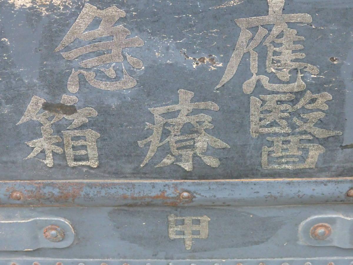 日本軍関係//『應急医療箱 1個』_画像2