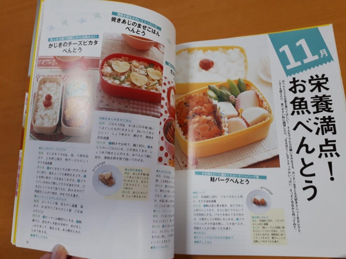 幼稚園のおべんとう 12か月レシピ