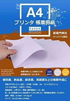 【特価】4穴 500枚 ペーパーエントランス プリンタ 帳票用紙 A4 コピー用紙 2分割 ミシン目 領収書 納品書 55301_画像7